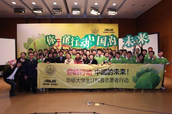 华硕电脑奖励2011年度IT科普大学生志愿者