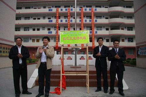 百色那坡县民族中学2011级长江天成扬帆班开班