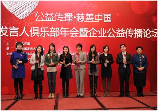 """包括欧莱雅中国在内的众多知名优秀企业共同领取2011年""""优秀公益传播案例"""""""