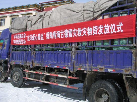 宝马爱心基金向青海果洛灾区捐助百万元御寒物资