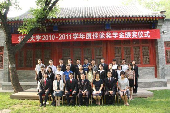 """""""北京大学2011年度佳能奖学金""""颁奖仪式举行"""