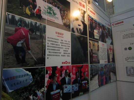 佳能中国参展首届中国公益慈善项目展示会