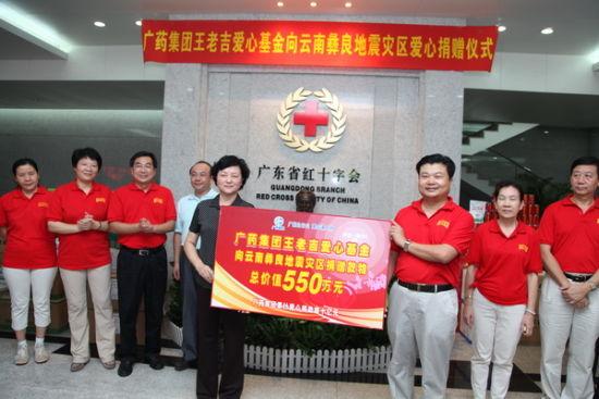 王老吉捐赠550万元派出志愿者赶赴灾区