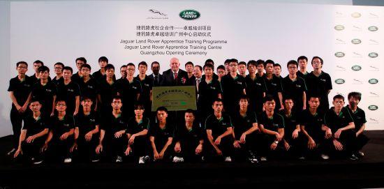 捷豹路虎中国卓越培训项目广州中心启动