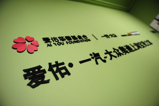 """奥迪宝贝之家荣获""""最具公众影响力CSR事件奖"""""""