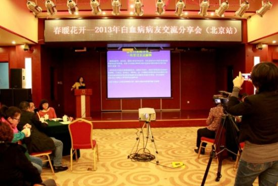 北京白血病病友交流会开展