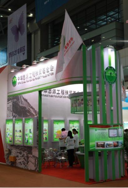 """""""思源工程""""在第二届中国慈展会绚丽登场"""