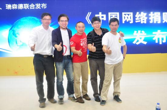 《中国网络捐赠研究报告》在深圳慈展会首发