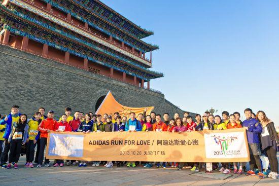 阿迪达斯年度公益跑步活动募集善款