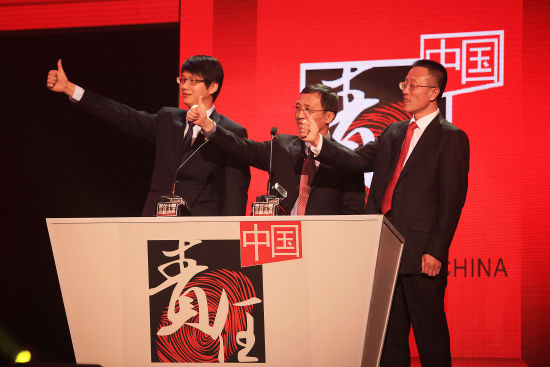 责任中国2014公益盛典颁奖礼举行