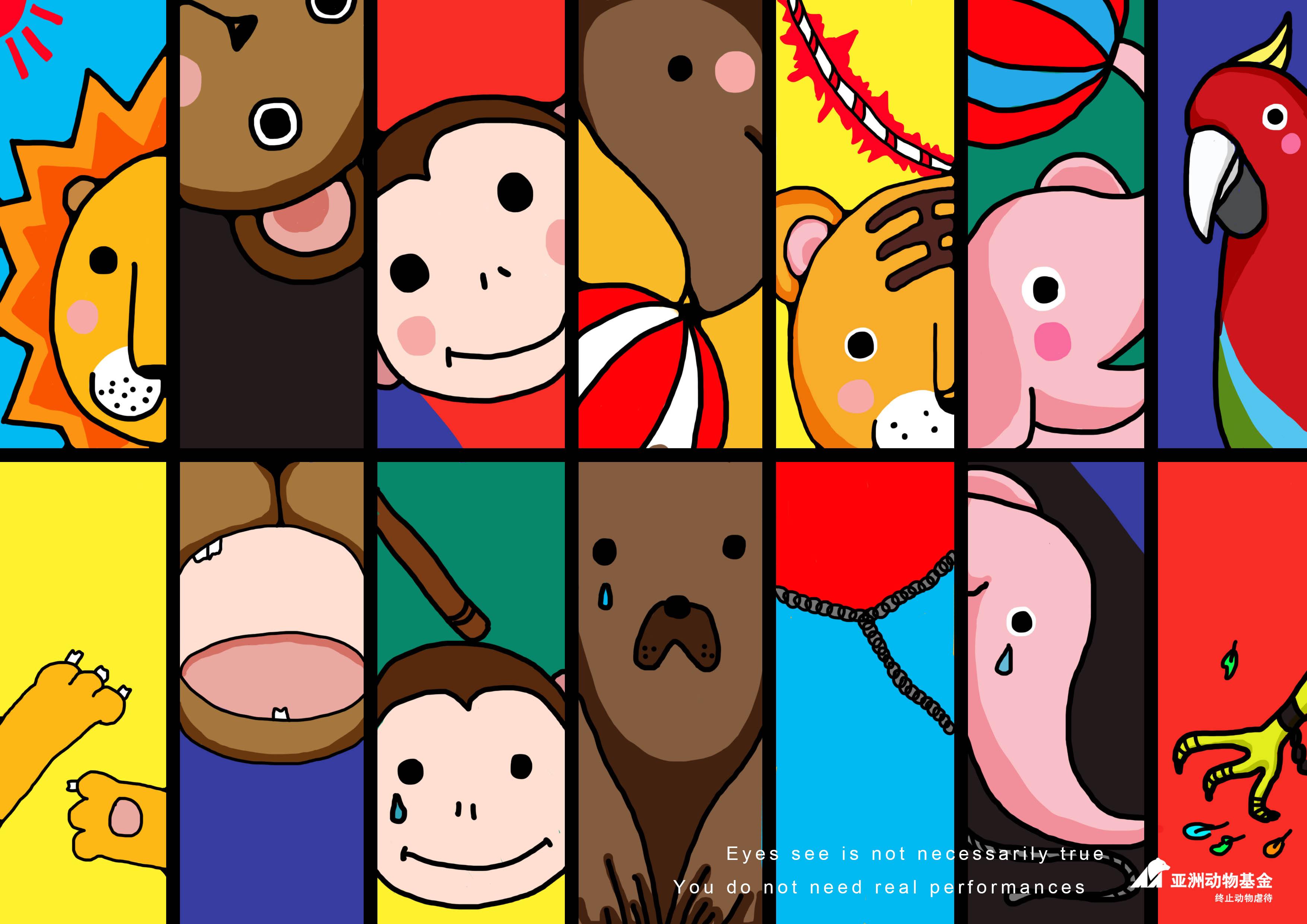 2013年亚洲动物基金公益广告设计大赛复赛作品