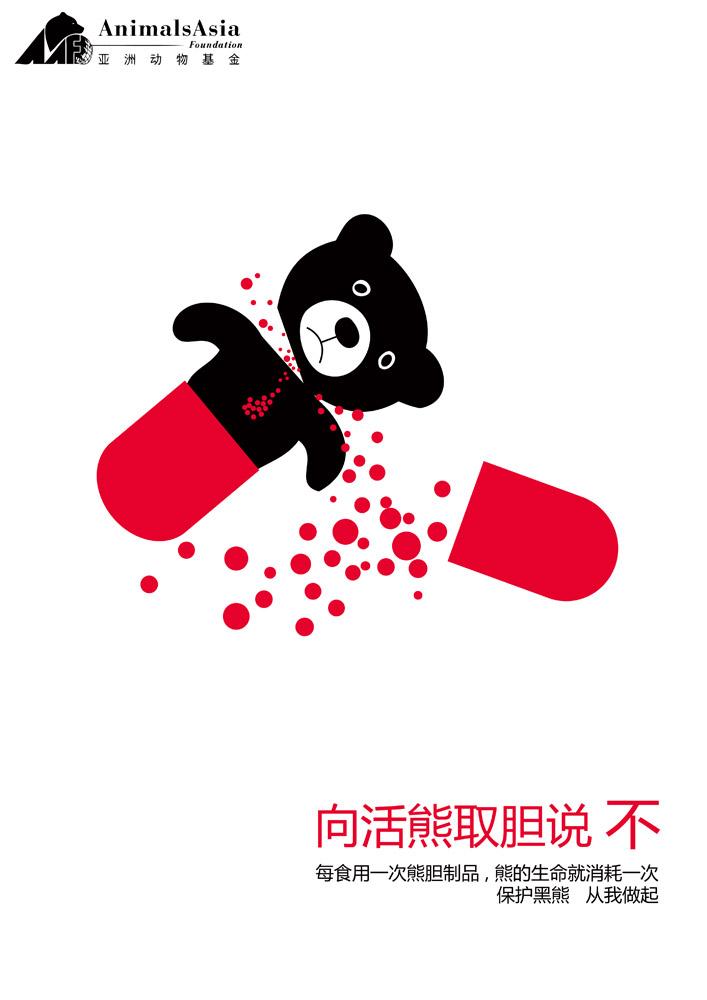 亚洲动物基金会公益海报设计大赛复赛作品