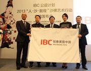 IBC公益计划启动仪式